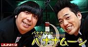 【Podcast】バナナムーンGOLD