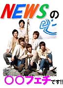 NEWSの〇〇フェチです!!