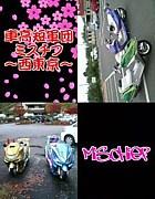 West Side Tokyo Mischief