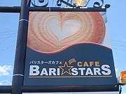 バリスターズ☆カフェ