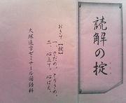 大塚進学ゼミナール