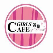 ☆★Girls就職Cafe★☆