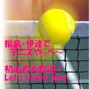 福島・伊達でテニスやっぺ♪