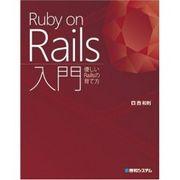 [読もう]Ruby on Rails入門