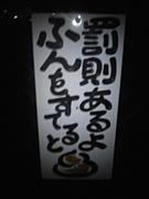 ☆うんちっちの会☆
