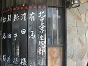 北里大学生物部in三陸