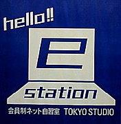 e-station長岡校