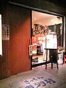 キッチン喜多村 byトミーズ雅