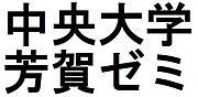 中央大学 芳賀ゼミ