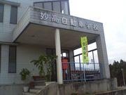 妙高自動車学校