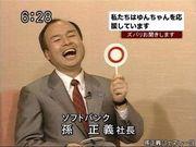 ゆんちゃんFC