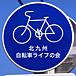 北九州 自転車ライフの会