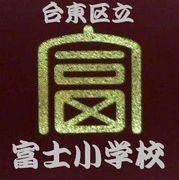 台東区立富士小学校 90年度卒業
