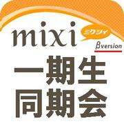 ★mixi一期生同期会
