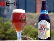 大山Gビール旨いッス!