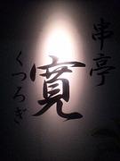 串亭 寛〜くつろぎ〜