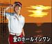 ソノダ☆KATO!2期生組