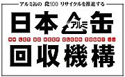 日本アルミ缶回収機構