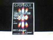 G-POP HOUR
