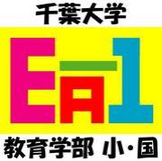 千葉大学 教育・小・国