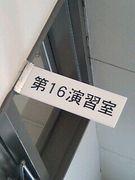 京法橋本ゼミ
