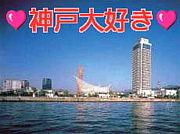 兵庫!神戸 盛り上げオフ会!