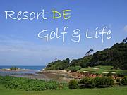 リゾート DE ゴルフ & ライフ