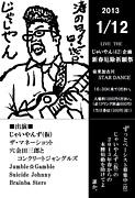 1/12 東加古川スターダンス