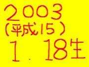 2003年1月18日生まれ