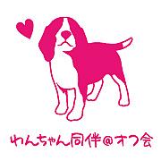 犬同伴オフ会がしたい!