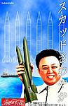 北朝鮮対策本部