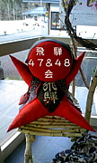 飛騨47&48会