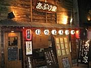 居酒屋 「あぶり家」 in幡ヶ谷