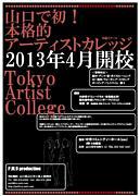 東京アーティストカレッジ