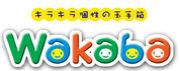 札幌若葉幼稚園