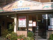 西東京調理師専門学校