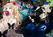 碧い瞳の光は消えゆ / Asriel