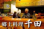 郷土料理「千田」(玉名市)