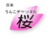 チャンネル桜(嘲笑!)