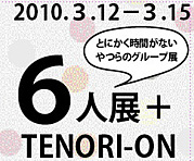★6人展+TENORI-ON★