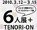 ★6人展+TENORI-ON★