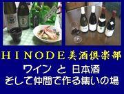 HINODE美酒倶楽部