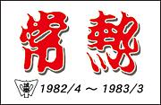 秋田市立城東中1982-83年生まれ