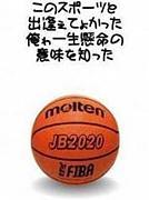 ☆大好き★バスケ☆