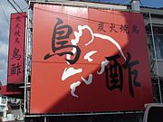 炭火焼鳥 『鳥酢』 安佐南区