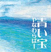 青い宝(やなわらばー)