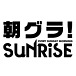 朝グラSUNRISE@GRAND Cafe