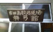 山梨県立吉田高等学校弓道部