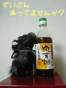 柚子ぽん酢が大好き!
