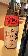 初代札幌会